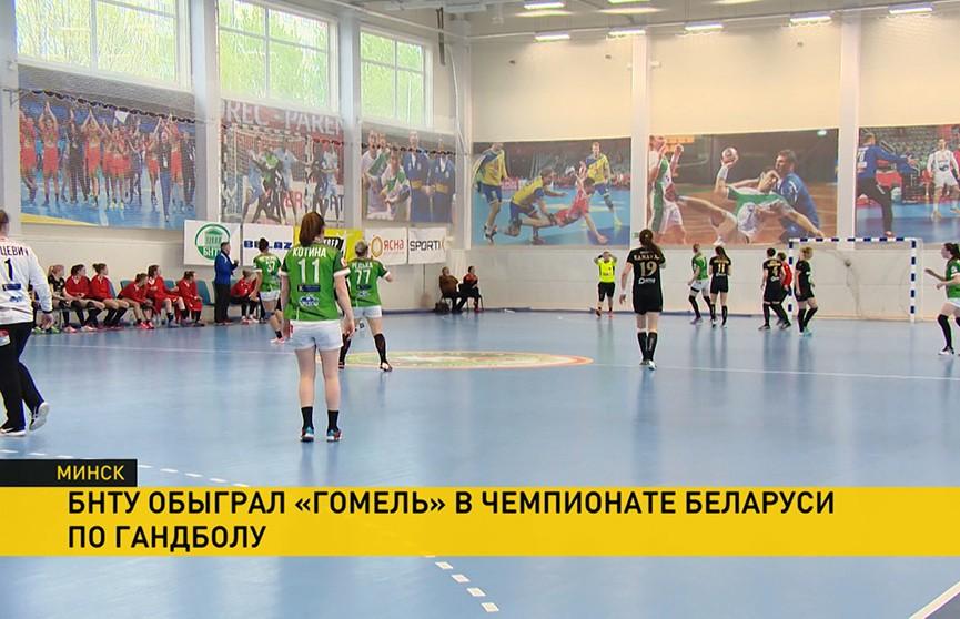 БНТУ обыграл «Гомель» в чемпионате Беларуси по гандболу