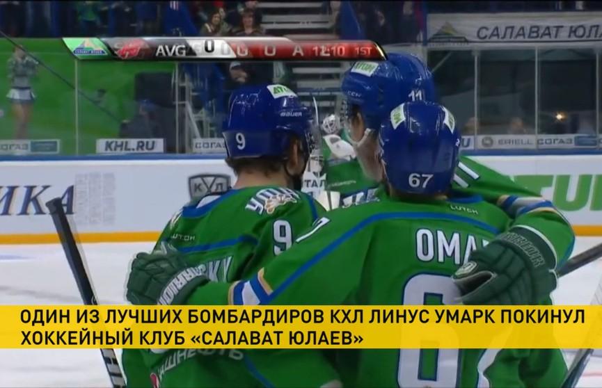 Линус Умарк попрощался с уфимским «Салаватом Юлаевым»