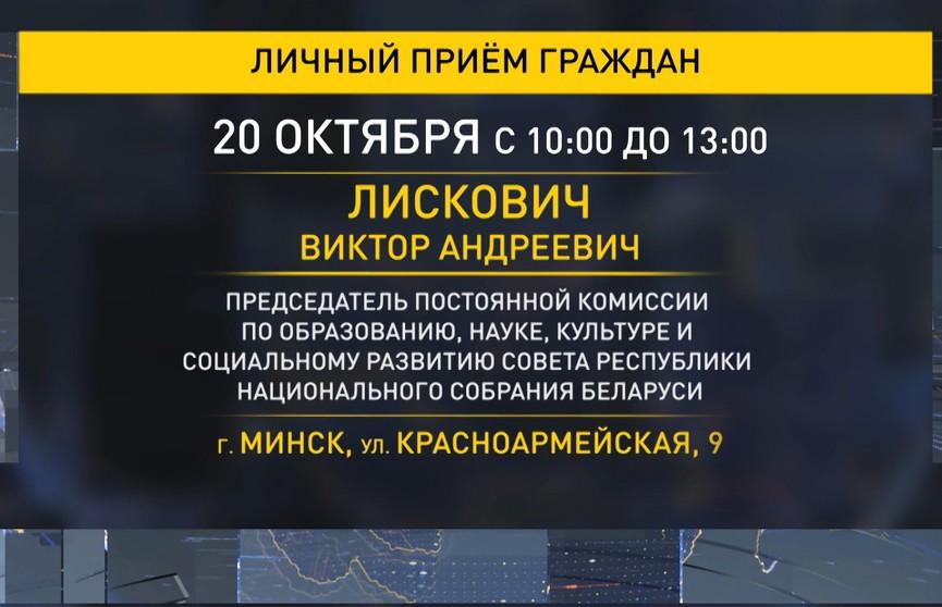 20 октября прием граждан проведет сенатор Виктор Лискович