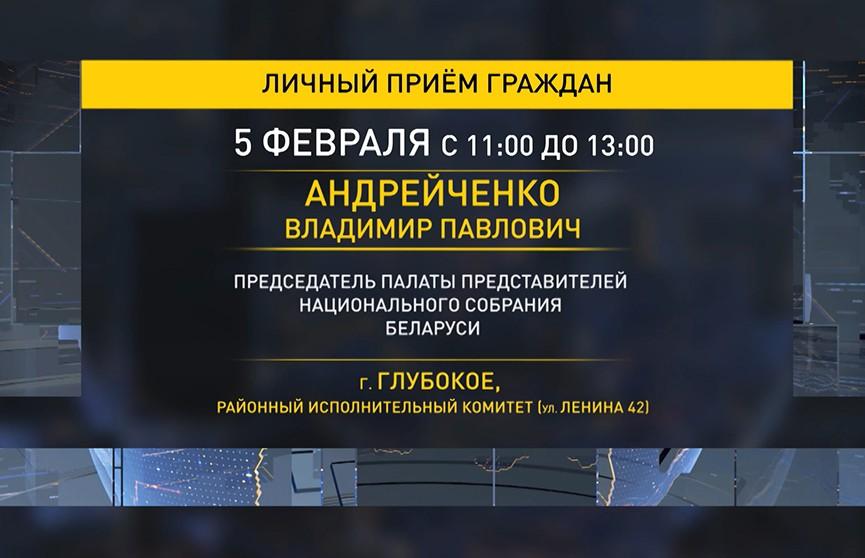 Владимир Андрейченко проведет личный приём граждан в Глубокском исполкоме