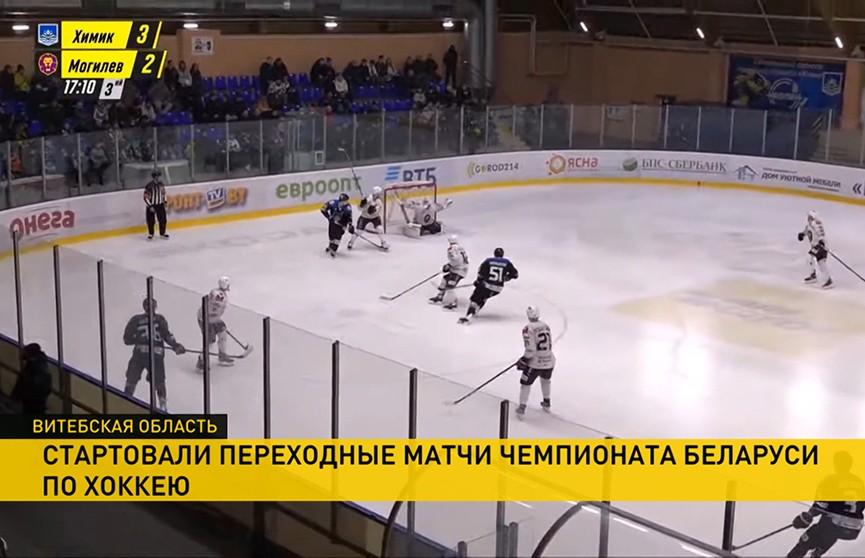 Прошли первые переходные матчи чемпионата Беларуси по хоккею