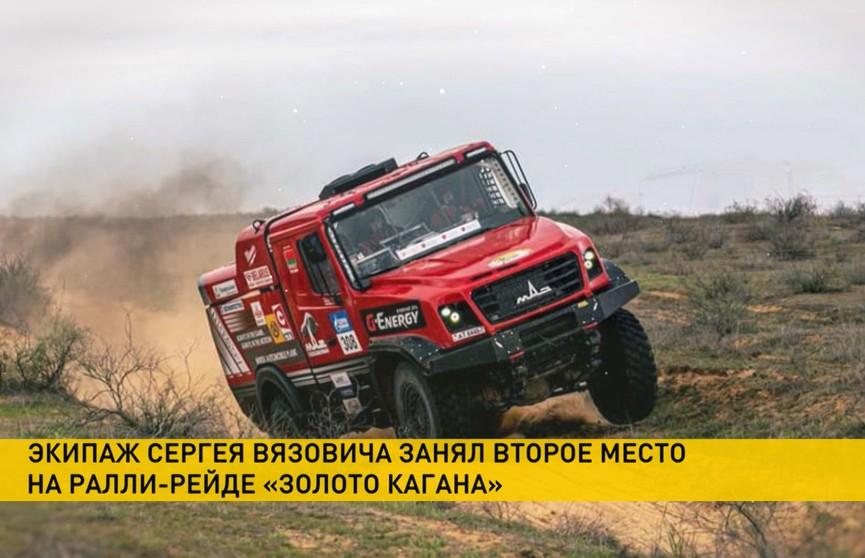 Экипаж Сергея Вязовича занял второе место на ралли-рейде «Золото Кагана»