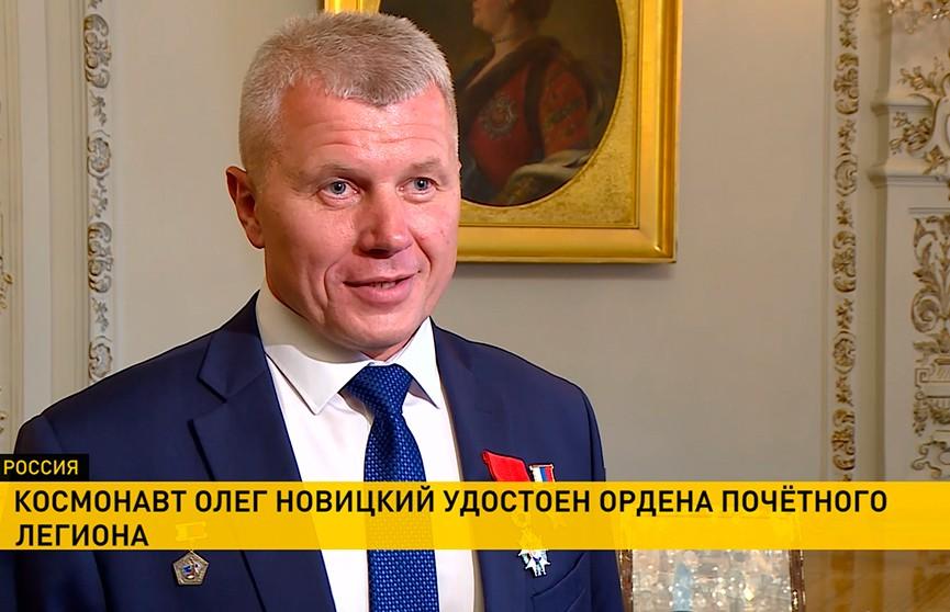 Космонавт Олег Новицкий награждён орденом Почётного легиона