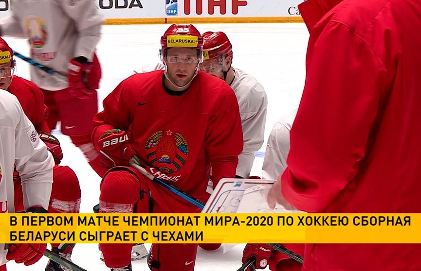 В первом матче чемпионата мира-2020 по хоккею сборная Беларуси сыграет с чехами