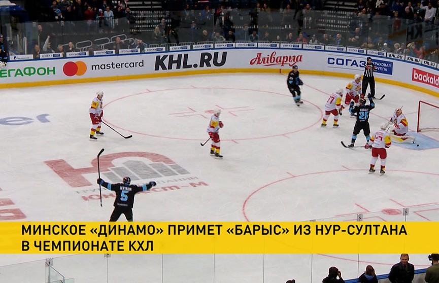 Минское «Динамо» примет казахстанский «Барыс»в чемпионате КХЛ