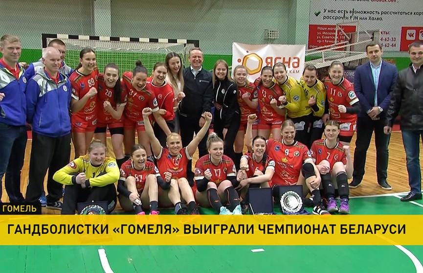 Гандболистки «Гомеля» выиграли женский чемпионат Беларуси