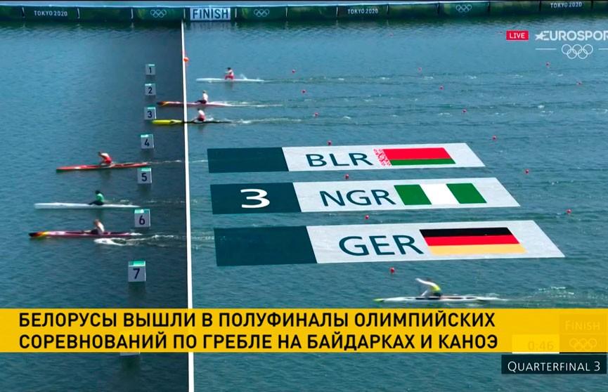 Белорусы вышли в полуфинал олимпийских соревнований по гребле на байдарках и каноэ