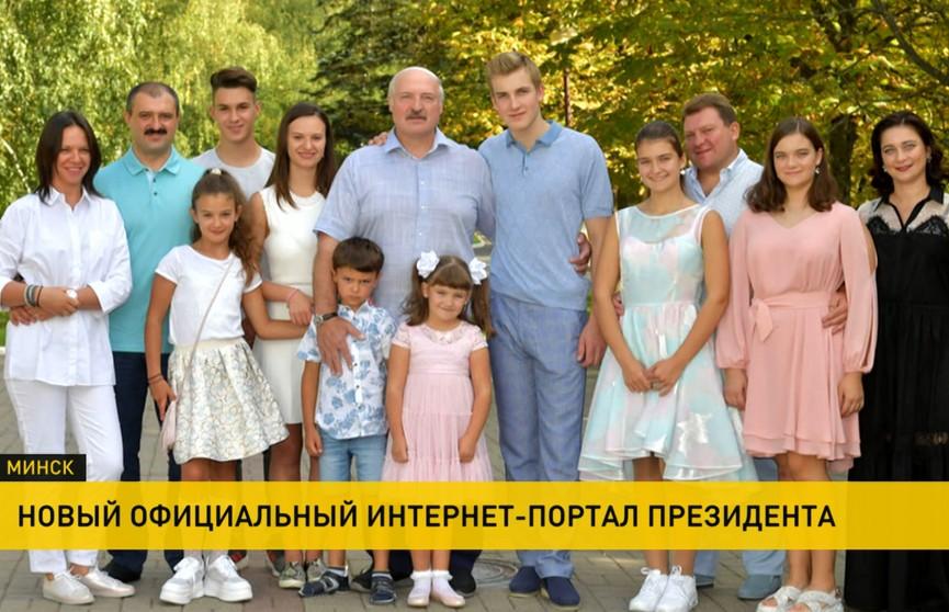 Заработал новый официальный интернет-портал Президента Беларуси