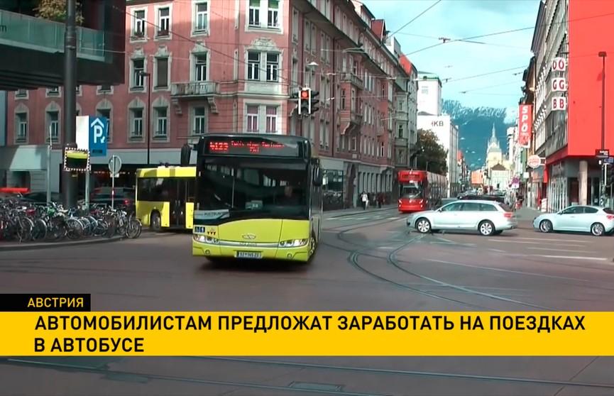 Автомобилистам в Австрии будут доплачивать за поездки в автобусе