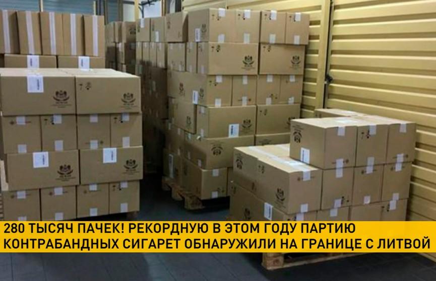 Самую крупную в 2019 году контрабанду сигарет задержали на белорусско-литовской границе
