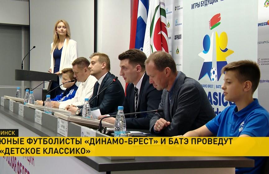 Юные футболисты «Динамо-Брест» и БАТЭ проведут «детское классико»