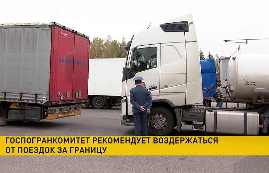 ГПК: белорусам рекомендуется не выезжать за границу из-за угрозы COVID-19