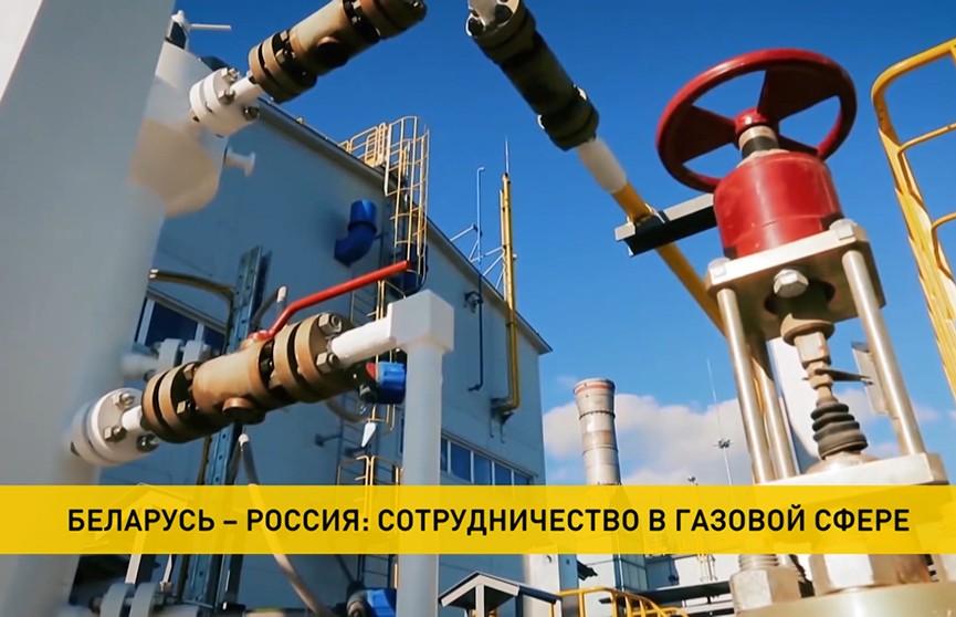 Беларусь и «Газпром» обсудили актуальные вопросы сотрудничества