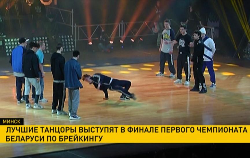 Лучшие танцоры выступят в финале Первого чемпионата Беларуси по брейкингу