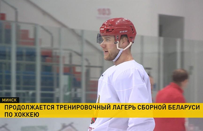 Продолжается тренировочный лагерь сборной Беларуси по хоккею