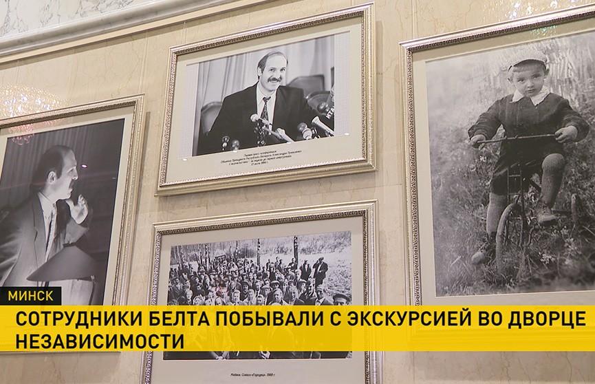 Сотрудники БелТА побывали с экскурсией во Дворце Независимости