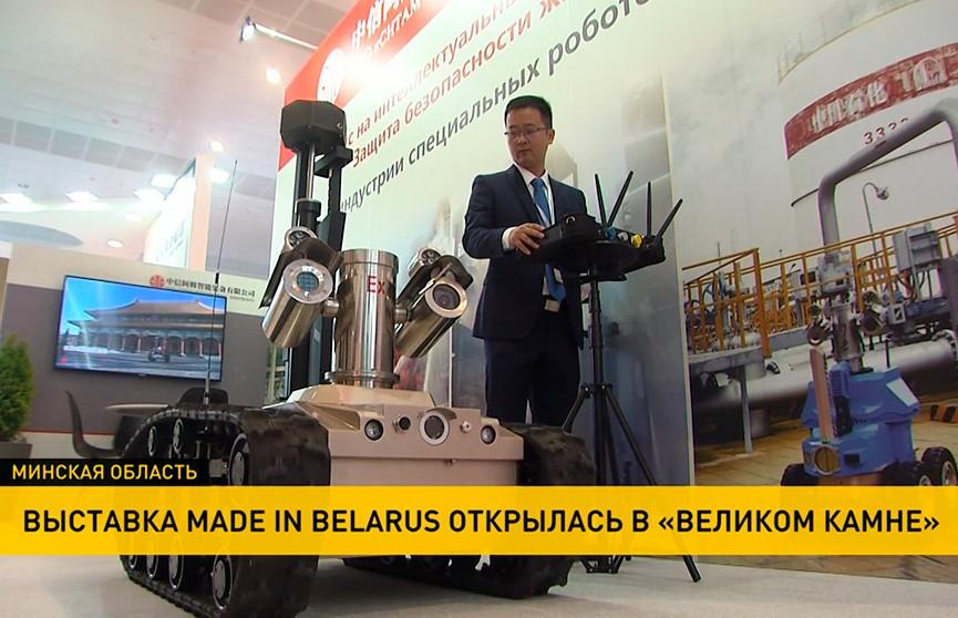 Масштабная выставка Made in Belarus открылась в индустриальном парке «Великий камень»