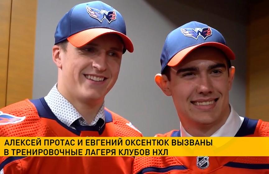 Белорусские хоккеисты Алексей Протас и Евгений Оксентюк вызваны в тренировочные лагеря НХЛ