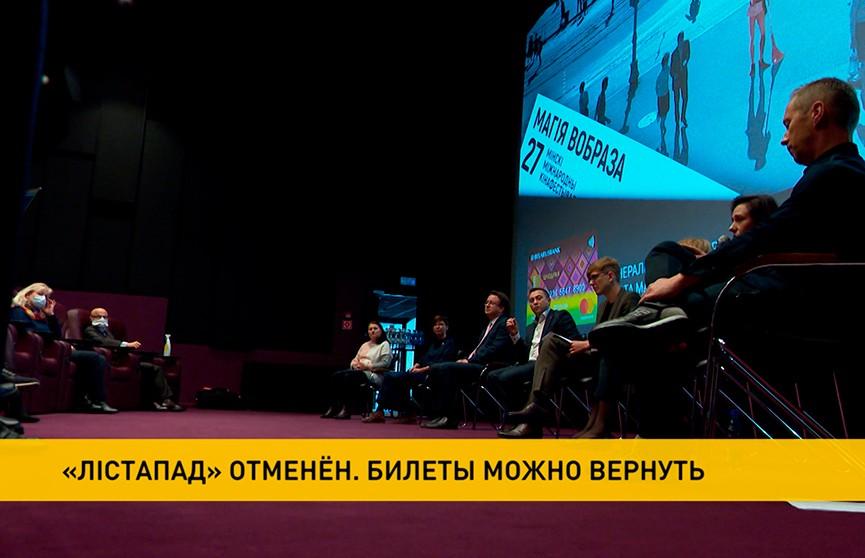 Кинофестиваль «Лістапад» отменен: зрителям вернут деньги за купленные билеты