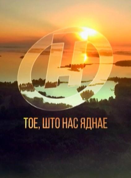 21 лютага праграма «Наша раніца» і ўсе выпускi навінаў на Агульнанацыянальным тэлебачанні выйдуць на беларускай мове