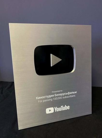 «Беларусьфильм» получил серебряную кнопку YouTube