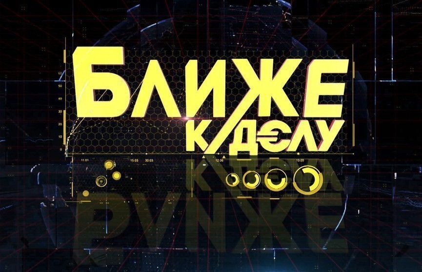 Что мешает расти мировой экономике и для кого в Беларуси могут отменить книгу жалоб? Рубрика «Ближе к делу»