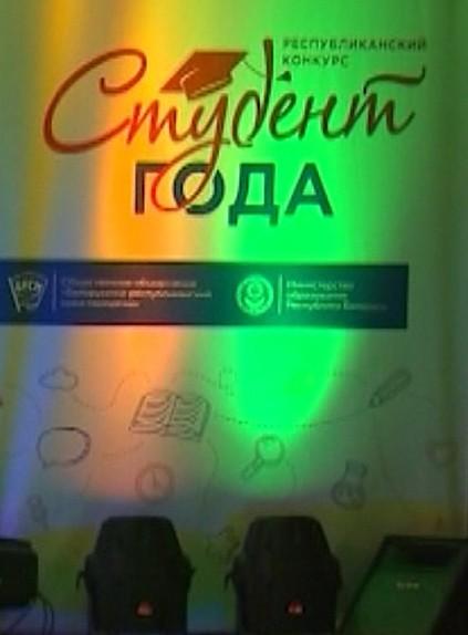 «Студента года» выберут в Минске