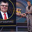«Ложь беглых»: как в борьбу за европейские деньги включились представители штаба Бабарико? Рубрика «Будет дополнено»