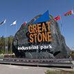 «Великий камень» отмечен в двух номинациях международного рейтинга свободных экономических зон