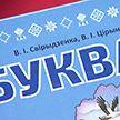 Новый букварь издали в Беларуси