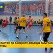 Сборная Беларуси по гандболу дважды обыграла команду Литвы