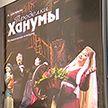Горьковский театр откроет сезон со спектакля «Проделки Ханумы»