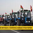 Тракторный марш прошел по автотрассе Минск – Витебск