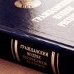 Гражданский кодекс перевели на белорусский язык