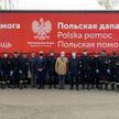 Польша передала Беларуси груз с помощью медучреждениям