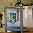 Второй тур презедентских выборов стартовал в Украине