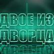 Лукашенко о смене правительства, МАРТ о ситуации с ценами и трактор, который всех спасёт. Рубрика «Двое из Дворца»