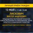 Сенатор Виктор Лискович проведёт приём граждан в Администрации Советского района Минска