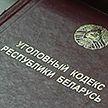 Суд по громкому делу о гибели детей в недостроенном здании начался в Могилёве