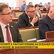 Кодекс об административных правонарушениях депутаты рассмотрят на осенней сессии