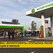 Автозаправка «Белоруснефти» открылась в Минске после реконструкции