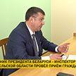 Помощник Президента Юрий Шулейко провёл приём граждан в Гомеле