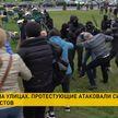Протесты в Минске: демонстранты атаковали силовиков и журналистов