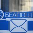«Белпочта» выплатит пенсии досрочно в январе