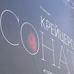 Международный день театра: премьера спектакля «Крейцерова соната» прошла в Минске