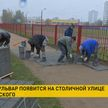 Новый бульвар появится на улице Калиновского в Минске