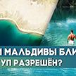 Бюджетный отдых и яркие впечатления: когда разрешат доступ на «белорусские Мальдивы»?