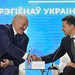 Лукашенко – Зеленскому: «Все проблемы, которые есть у нас и у вас, мы переживаем вместе»