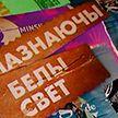Объявлен девиз 25-го кинофестиваля «Лістапад»