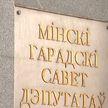 Мингорисполком рассмотрит заявления по поддержке предприятий и предпринимателей